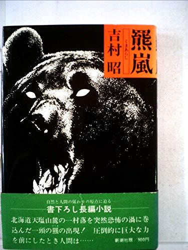 羆嵐 (1977年)