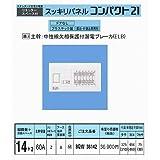 パナソニック(Panasonic) スッキリ21 60A 14+2 AL付 BQW36142