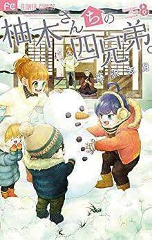 [藤沢志月]の柚木さんちの四兄弟。(8) (フラワーコミックス)
