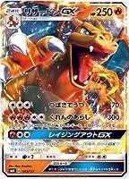 ポケモンカードゲーム/PK-SMH-013 リザードンGX