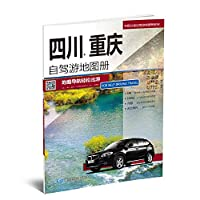 Chinese provincial traveling by car Map Sichuan. Chongqing traveling by car atlas (6 classic car tours intimate. 100 Popular Destinations news and information. large-scale ultra-detailed road map; perfect collection of travel info...(Chinese Edition)