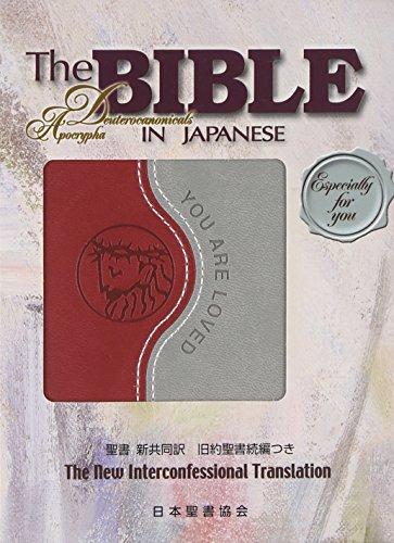 聖書 新共同訳Duo赤 NI45DCDUO赤