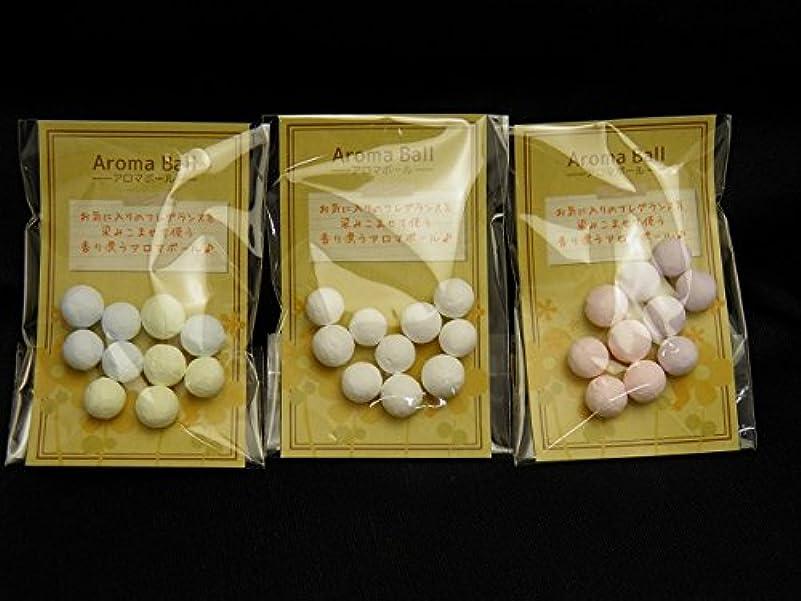療法骨構造インペリアルオーラ 3種類 アロマボールレフィル 10粒入り(2色各5粒) ホワイト