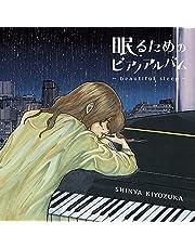 眠るためのピアノアルバム~beautiful sleep~ (通常盤)(特典:なし)