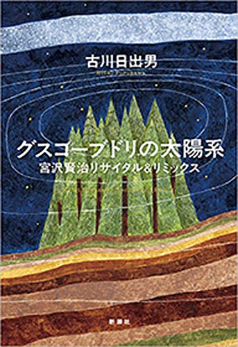 グスコーブドリの太陽系―宮沢賢治リサイタル&リミックス―