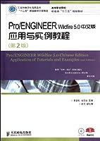 """Pro/ENGINEER Wildfire 5.0中文版应用与实例教程(第2版)(工业和信息化高职高专""""十二五""""规划教材立项项目)"""