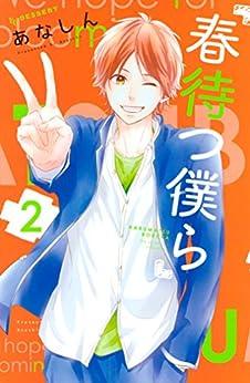 [あなしん]の春待つ僕ら(2) (デザートコミックス)