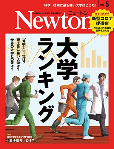 Newton 2021年5月号 - 科学雑誌Newton