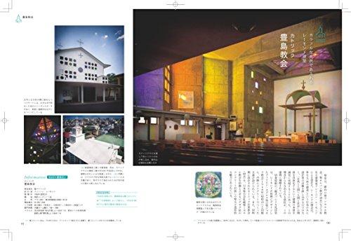 「教会のキホン」という巻頭特集では、信者さんでないと分かりづらいキリスト教の教派のながれや日本でのキリスト教伝道についても学ぶことができます。  教会建築の見どころにも触れられているので、教会初心者さんでも安心して教会めぐりを楽しめますね。もちろん、写真集を眺めているだけでも祈りの心が優しく伝わってきますよ。