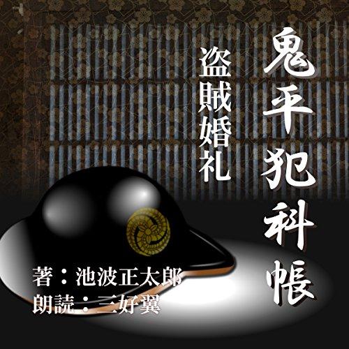 盗賊婚礼(鬼平犯科帳より) | 池波 正太郎