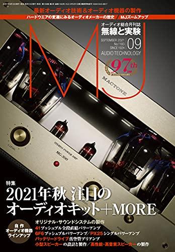 MJ無線と実験 2021年09月号