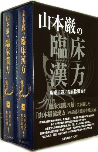 山本巌の臨床漢方(上下巻)