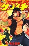 史上最強の弟子ケンイチ(41) 史上最強の弟子 ケンイチ (少年サンデーコミックス)