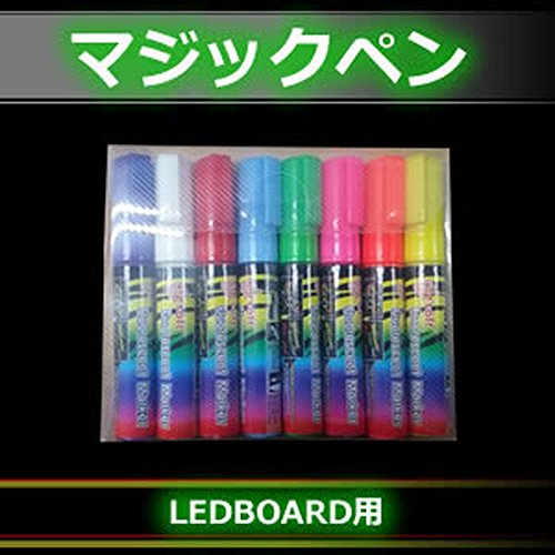 看板 LED PRボード用 マジック ペン マーカー 【 8本セット 】 ガラス ブラックボードにも ◆ShirayukiHIME
