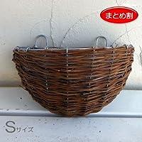G-StoryラタンウォールハンギングバスケットS 2個セット[幅25cm、高さ17.5cm 鉢]