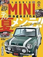 クラシックミニマガジン Vol.50 (メディアパルムック)