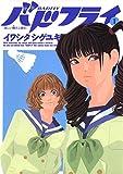 バドフライ(1) (ビッグコミックス)