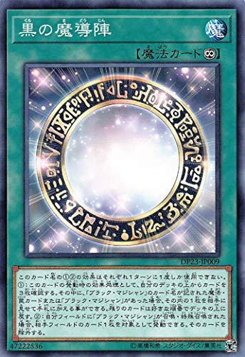 遊戯王 DP23-JP009 黒の魔導陣 (日本語版 ノーマル) デュエリストパック −レジェンドデュエリスト編6−