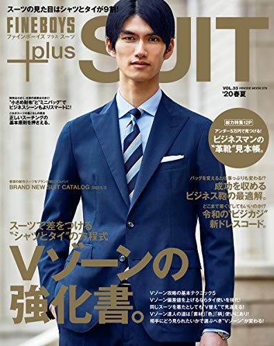 FINEBOYS+plus SUIT vol.33 [Vゾーンの強化書。] (HINODE MOOK 579)