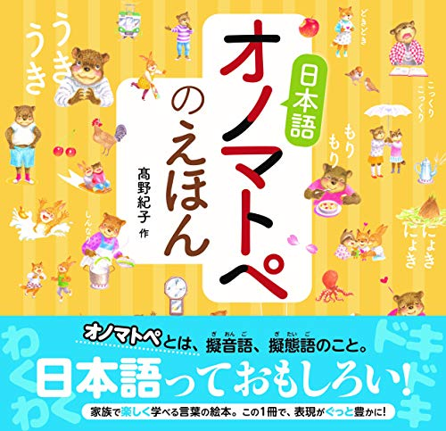 日本語オノマトペのえほんの詳細を見る
