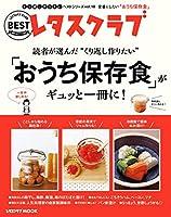 くり返し作りたいベストシリーズ vol.18 くり返し作りたい「おうち保存食」がギュッと一冊に! レタスクラブで人気のくり返し作りたいベストシリーズ (レタスクラブMOOK)