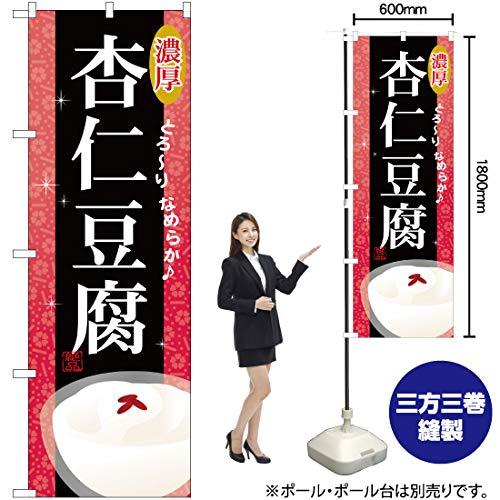 のぼり旗 濃厚 杏仁豆腐 YN-1594(三巻縫製 補強済み)
