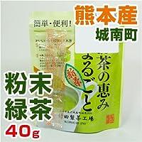 あいあい 熊本県城南町産 粉末緑茶【野菜セットと同梱で】【九州 熊本】