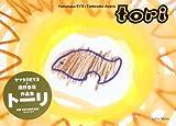 tori―ヤマタカEYE+浅野忠信作品集