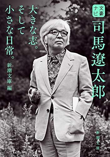 文豪ナビ 司馬遼太郎 (新潮文庫)