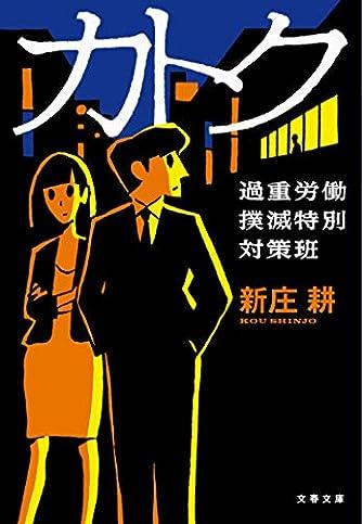カトク 過重労働撲滅特別対策班 (文春文庫)