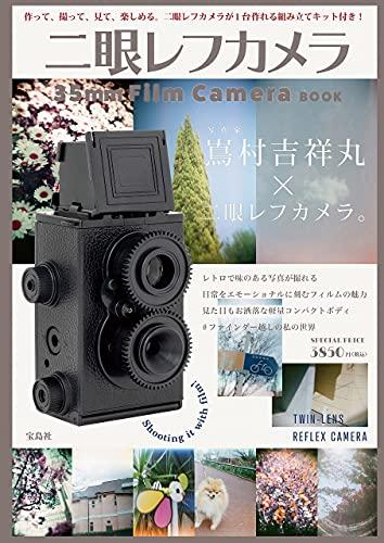 二眼レフカメラ 35mm Film Camera BOOK (バラエティ)