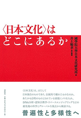 〈日本文化〉はどこにあるか