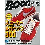 BoonEXTRA VOL.2 激レア蒐集版! スニーカーメガヒッツ300