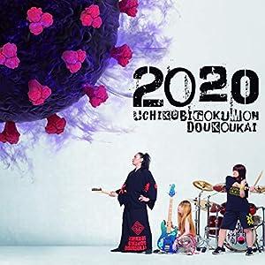 "2020"""