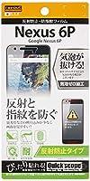レイ・アウト Google Nexus 6P フィルム 反射防止フィルム RT-NX6PF/B1