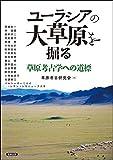 ユーラシアの大草原を掘る―草原考古学への道標 (アジア遊学 238) - 草原考古研究会