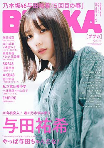 BUBKA(ブブカ) 2021年5月号 [雑誌]