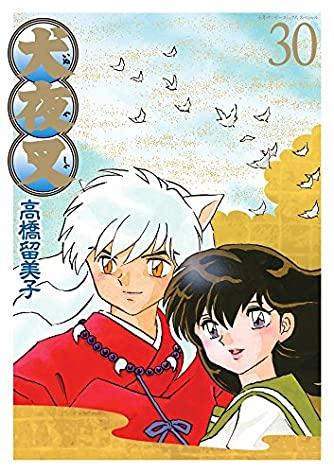 犬夜叉 ワイド版 (30) (少年サンデーコミックススペシャル)