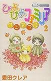 ぴよぴよファミリア ワンダフル 2 (マーガレットコミックス)