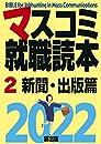マスコミ就職読本2022 第2巻 新聞・出版篇