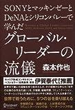 SONYとマッキンゼーとDeNAとシリコンバレーで学んだグローバル・リーダーの流儀 (Japanese Edition)