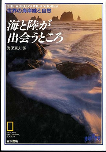 Where land and sea meet - and coastline of World Natural (Earth discovery Books) (1992) ISBN: 4000036025 [Japanese Import]