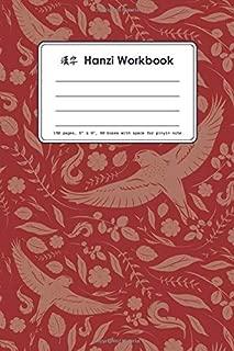 漢字 Hanzi Workbook: Red birds design - 150 pages of pages to practice Chinese characters. 90 boxes with 米字格 (Mǐzìgé) guides (diagonal and cross) with ... each box. (Chinese Hanzi Character Workbooks)
