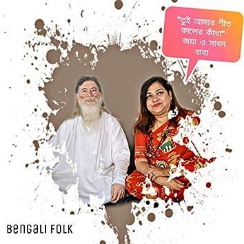 Tui Amar Sit Kaler Kantha