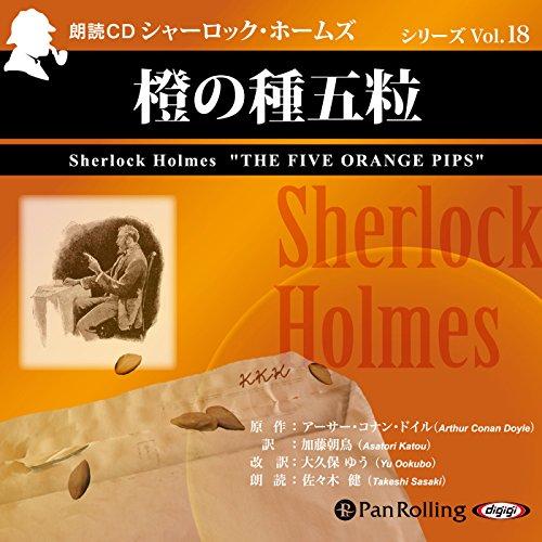『シャーロック・ホームズ「橙の種五粒」』のカバーアート