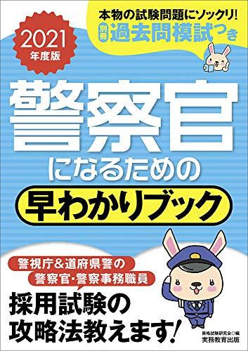 実務教育出版早わかりブックシリーズ『2021年度版警察官になるための早わかりブック』