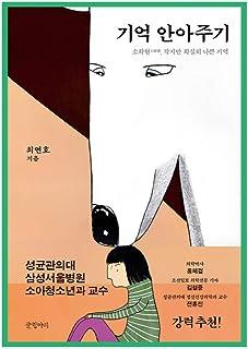 韓国書籍, 教養心理学/기억 안아주기 - 최연호/소확혐, 작지만 확실히 나쁜 기억/韓国より配送
