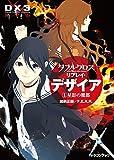 ダブルクロス The 3rd Edition リプレイ・デザイア1 星影の魔都