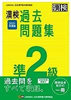 51s zUBX3ML. SL200  - 漢字検定/日本漢字能力検定