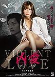 凶愛 デートレイプ[DVD]